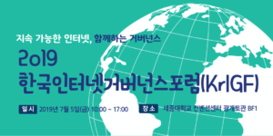 South Korea national IGF 2019